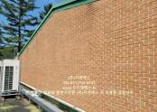 광수중학교 방수공사