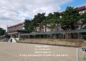 성남고등학교 급식실 방수공사