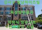 강서구 청남하이츠빌 옥상 방수,인조잔디 시공