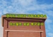 가람초등학교 지붕 아스팔트 슁글 복구공사