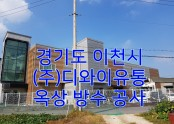 이천 디와이유통 옥상 방수공사