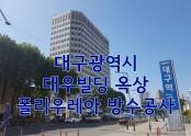 대구 대우빌딩 옥상방수공사