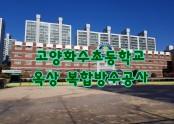 경기도 고양시 고양화수초등학교 옥상방수공사