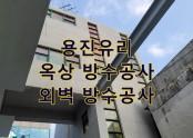 서울특별시 미아동 용진유리 옥상방수공사