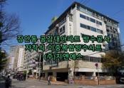 장안동 공감대아파트 옥상방수공사