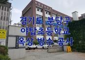 성남 야탑초등학교 교사동 방수공사
