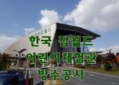 한국 잡월드 어린이 체험관 방수공사