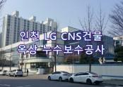 LG CNS 인천센터 옥상 방수공사