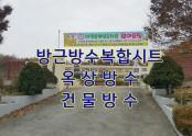 충청남도 논산 대명초등학교 옥상방수공사
