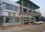 전라남도 장성 수자원공사 옥상 방수공사