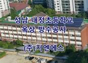 성남시 내정초등학교 옥상 방수공사