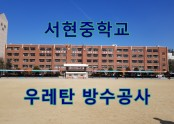 서현중학교 옥상 소규모 방수공사