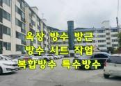 철원 중앙아파트 옥상 방수공사