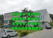 고성 청소년 수련관 옥상 방수공사