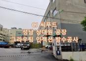 CJ 씨푸드 성남 상대원 공장 그라우팅 방수