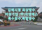 김해시청 건물 옥상 방수공사