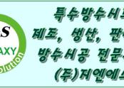 한국 수자원공사 군산정수장 옥상 방수공사