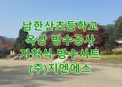 광주 남한산초등학교 옥상 방수공사