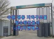 수원시 권선구 평동 지하구조물 방수공사