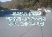 경상북도 영덕군 상가 옥상 방수공사