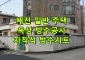 대전 주택 옥상 방수공사
