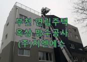 부천 연립주택 옥상 방수공사