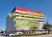 한국인삼공사 원주공장 옥상 방수공사