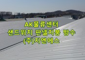 용인 AK 물류센터 샌드위치판넬 지붕 방수공사