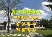수원 경기 상상캠퍼스 옥상 방수공사