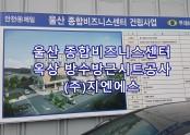 울산 비즈니스센터 옥상 방수공사