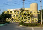 강원도 영월군 한국전력공사 옥상 방수공사