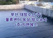 부산 대방수산(주) 물류센터 옥상 방수공사
