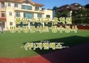 경기도 용인시 미래샘유치원 주차장 신축 방수공사