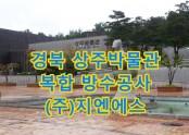 경상북도 상주박물관 대리석, 타일 방수공사