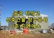 공군탄약고 신축건물 옥상 방수공사