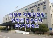 의정부 지방검찰청 인젝션 방수공사