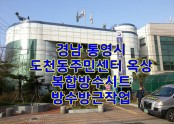 통영 도천동 주민센터 옥상 방수공사