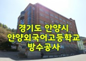경기도 안양시 안양외국어고등학교 방수공사
