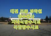 대구 한국표준과학원  방수공사