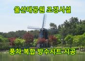 울산대공원 조경시설 풍차 복합 방수시트 공사