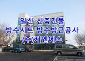 일산 신축건물 방수공사