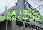 성남 상대원 경선빌딩 옥상 방수 보수공사(6년전 시공)