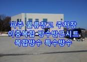 파주 물류센터 주차장 방수공사