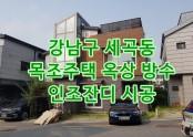 서울시 강남구 세곡동 목조주택 옥상 방수공사, 인조잔디 시공
