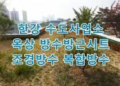 서울 한강 수도사업소 옥상 방수공사
