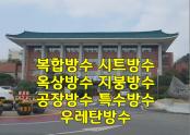 김해시청 옥상 이중복합 방수방근시트 시공영상