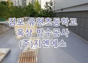 김포 유현초등학교 옥상 방수공사